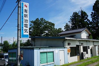 新治電気(本社)