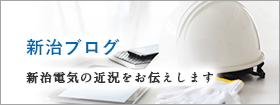 新治ブログ